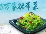 供应绿万家牌 裙带菜海鲜汤
