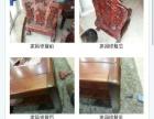 连尊美专业红木 实木家具维修 沙发 地板 家具贴膜