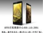 重庆OPPO手机R7R9碎屏更换原装液晶屏外屏