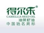 得尔乐有机油茶籽油加盟