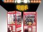西宁市微信娃娃机厂家游戏机销售与维修