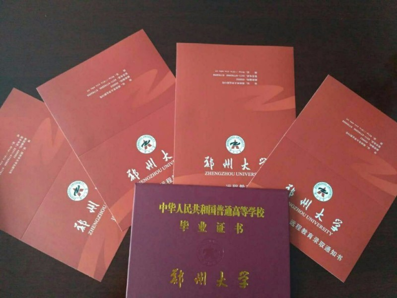 2018年中专学历,中央电大大专本科,郑州大学开始报名