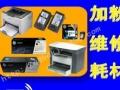青岛打印机一体机专业维修 加粉 硒鼓墨盒配送