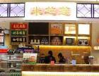 北京米芝莲奶茶加盟 北京港式奶茶加盟