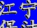 江宁东山专业家庭保洁,装修保洁,工程保洁,擦玻璃