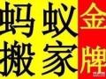 漕泾镇蚂蚁物流 金山区行李电器家具打包托运