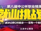 扬州中公 国庆冲刺国家公务员考试 中公助力