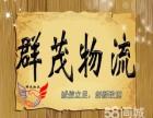 承接至上海江苏广州及全国各地货物运输可开增值税发票