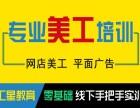 滨江专业的淘宝网店美工培训班 点击了解