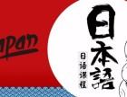 广州萝岗专业日语培训 使用全新日语培训教材