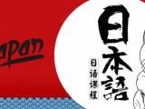廣州蘿崗專業日語培訓 使用全新日語培訓教材
