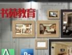 淮安平面广告设计那个培训机构好