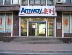 衡阳市长宁安利店位置衡阳市长宁哪里有安利正品卖