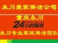 重庆永川保洁公司永川家政公司永川清洁公司