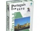 实用葡萄牙语口语强化训练