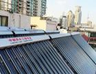 金暖嘉太阳能热水器招商加盟
