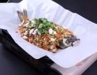 鱼来顺纸上烤鱼加盟费多少及加盟联系方式