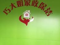 武汉市江夏区巧大姐家政保洁
