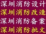 深圳消防批文代理,深圳消防申报代理