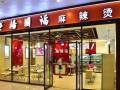 长沙餐饮连锁 杨国福麻辣烫加盟多少钱?赚钱吗?