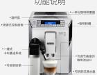 重庆德龙咖啡机维修