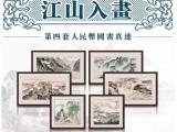 江山入画第四套人民币国画 配大师亲笔签名收藏证书