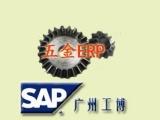 五金ERP系统管理软件-广州工博提供