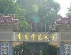 南京师范大学2017年工商管理硕士(MBA)研究生招生简章
