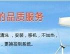金乡恒信水暖,太阳能维修清洗中心
