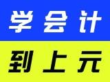 杭州管理会计培训课程哪家机构好