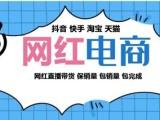 深圳东莞网红主播直播带货机构,全品类目产品基地带货,抖音快手