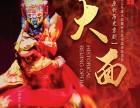 第十四届中国深圳文博会艺术节 国家艺术基金原创历史京剧大面