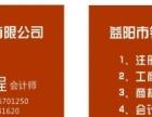 【益阳锦程财务】商标注册、转让、注销