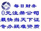 大连商标注册代理记账公司年检审计报表