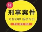 上海刑事辩护律师 看守所会见 代理辩护 法律咨询