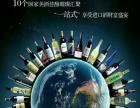 来宾大量供应法国波尔多进口红酒实力批发招加盟商