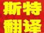 13年正规翻译公司提供标书章程合同翻译