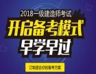 广州消防工程师 二级消防工程师 二级建造师培训