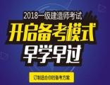 北京建造师 安全工程师 二级建造师培训