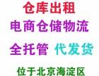 北京更适合电商的仓储物流代发货托管 仓库外包公司
