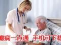北京看癫痫到哪家医院好 癫痫一点通APP