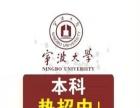 宁波大学2017年成人函授教育招生简章