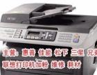 天和办公 专业复印机打印机维修打印机加粉 租赁