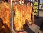 黄家烤肉加盟 韩式烤肉+中华火锅 涮烤一体自助加盟