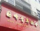 鹰潭国峰青年旅舍