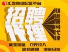 南宁汇发网全国诚招期货代理商-百余品种-0元加盟!