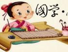 广州国学经典培训班 儿童读经教育