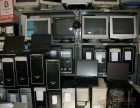 香洲区旧电脑回收,珠海收购电脑厂家