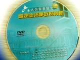 供应宁波光盘DVD压制 刻录VCD