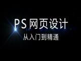 上海寶山網頁美工培訓班,網站開發培訓周末班
